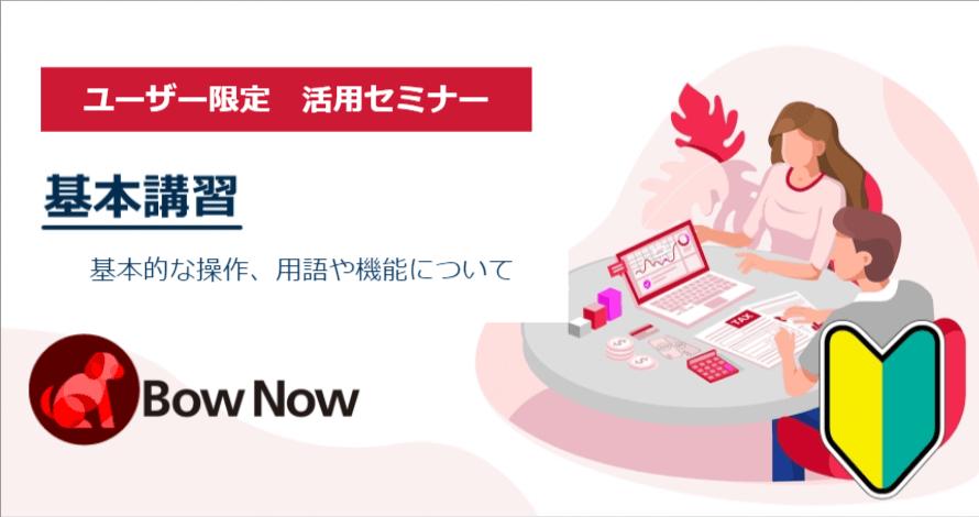【11月12日(金)】[ユーザー限定]基礎講習~基本的な操作、用語や機能について~