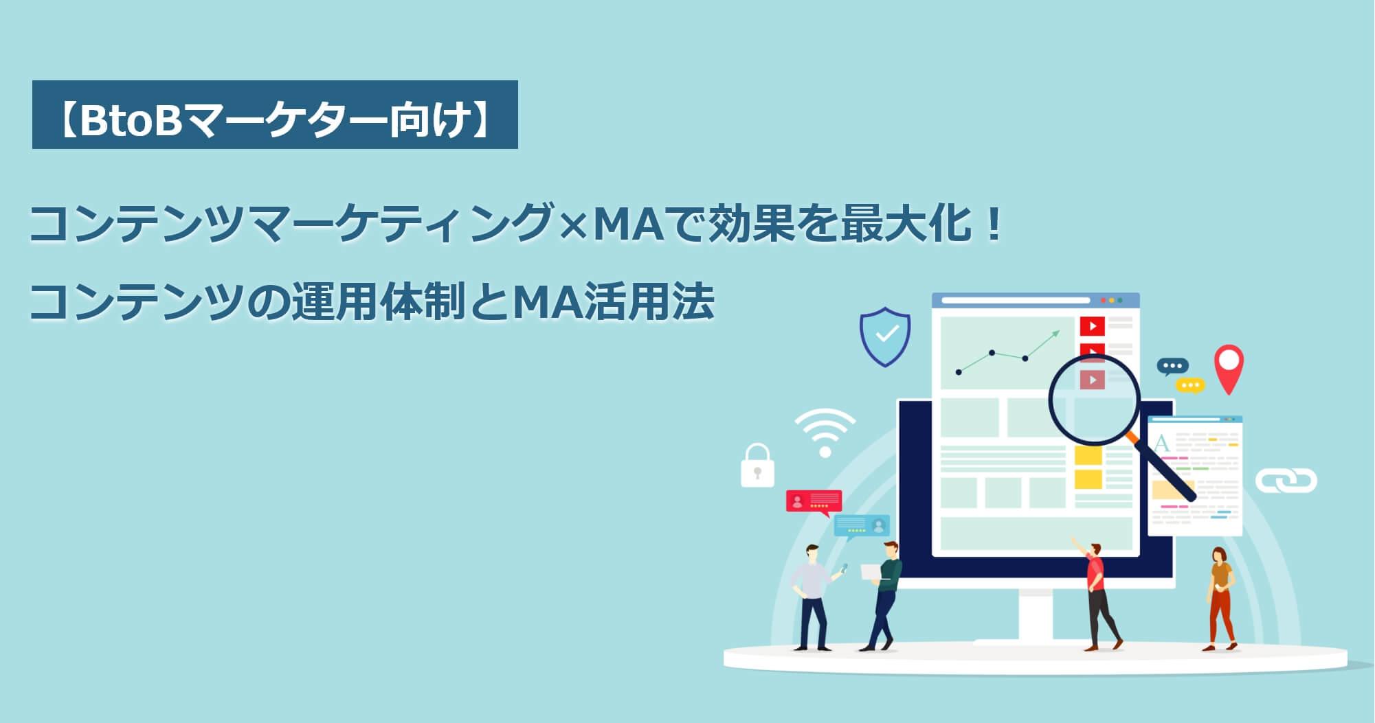 【7月22日(水)】コンテンツマーケティング×MAで効果を最大化!コンテンツの運用体制とMA活用法
