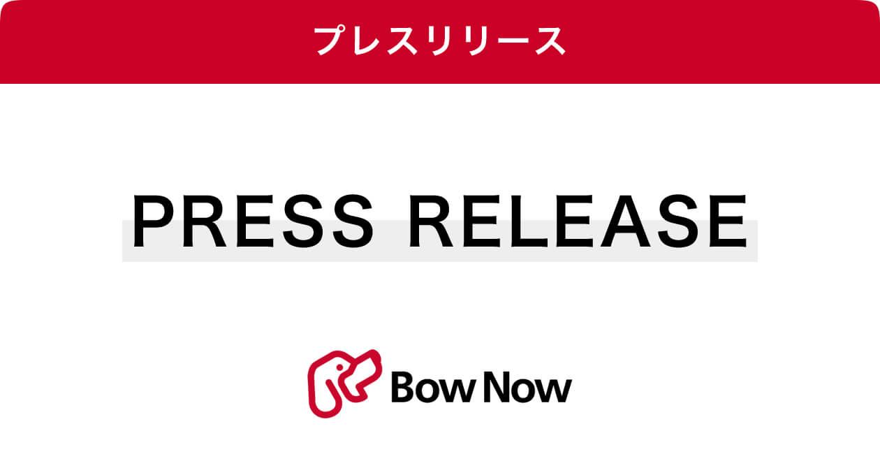 【展示会】マーケティングオートメーションツール「BowNow(バウナウ)」を「Japan IT week 【秋】」に出展
