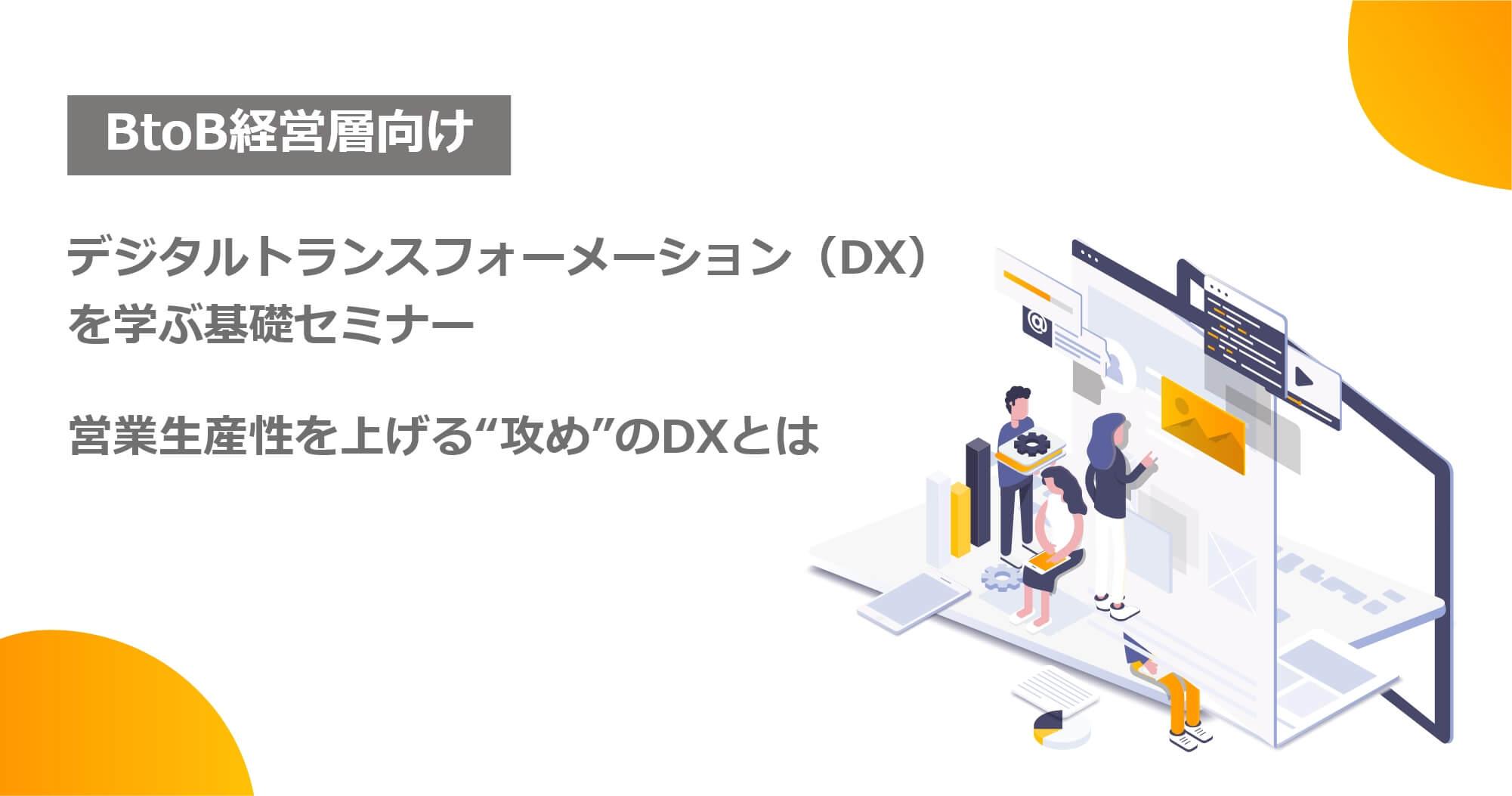 """【2月7日(金)】デジタルトランスフォーメーション(DX)を学ぶ基礎セミナー 営業生産性を上げる""""攻め""""のDXとは"""