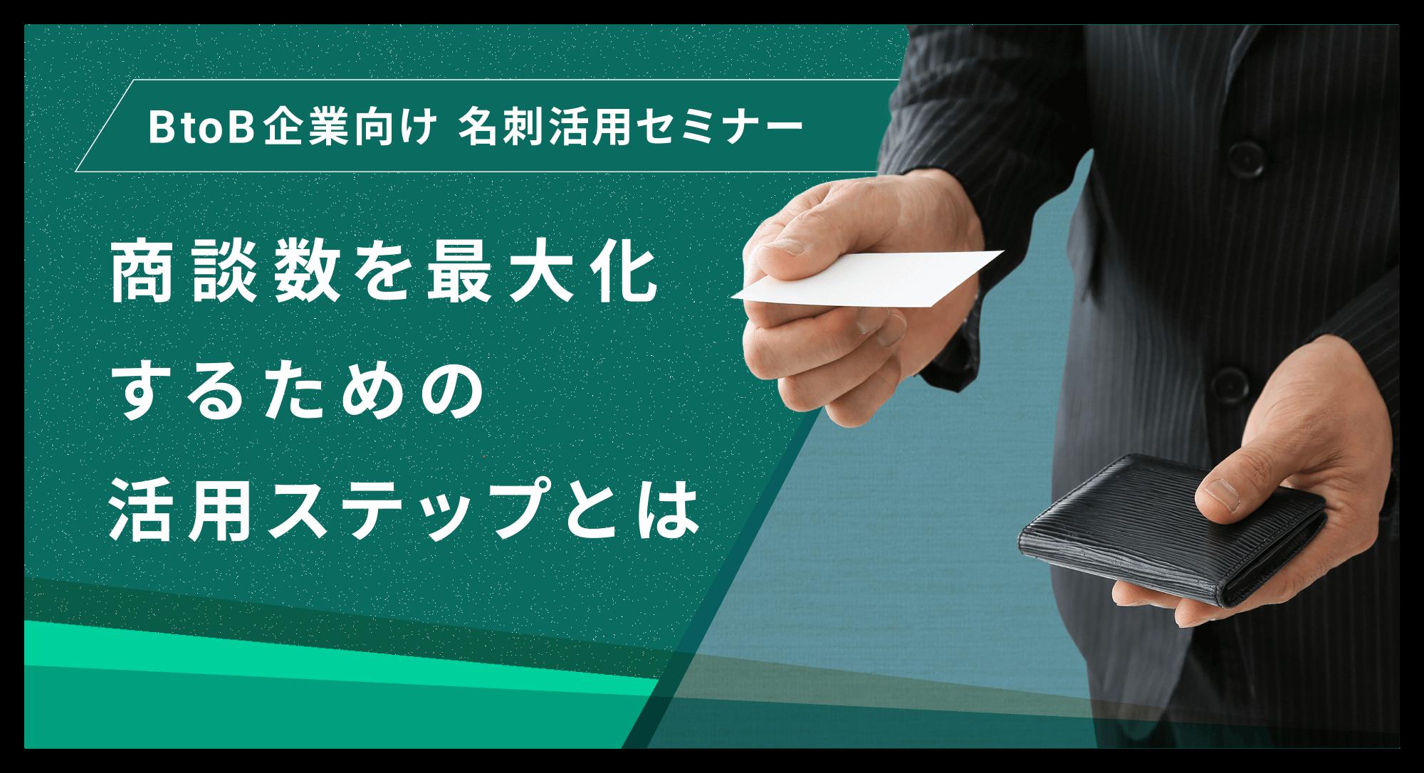 【4月21日(水)】勉強会:名刺活用講座 ~商談数を最大化するための活用ステップとは~