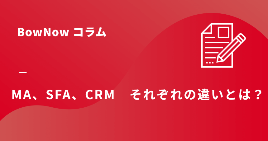 MA、SFA、CRM それぞれの違いとは?